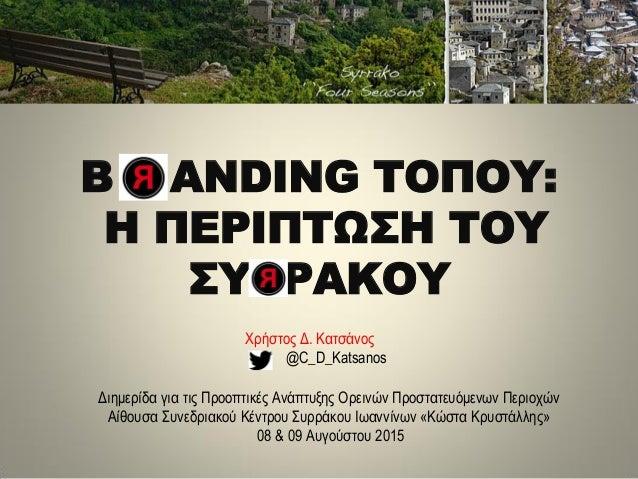 B ANDING ΤΟΠΟΥ: Η ΠΕΡΙΠΤΩΣΗ ΤΟΥ ΣΥΡΡΑΚΟΥ Διημερίδα για τις Προοπτικές Ανάπτυξης Ορεινών Προστατευόμενων Περιοχών Αίθουσα Σ...
