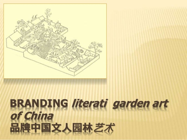 BRANDING literati garden art  of China  品牌中国文人园林艺术