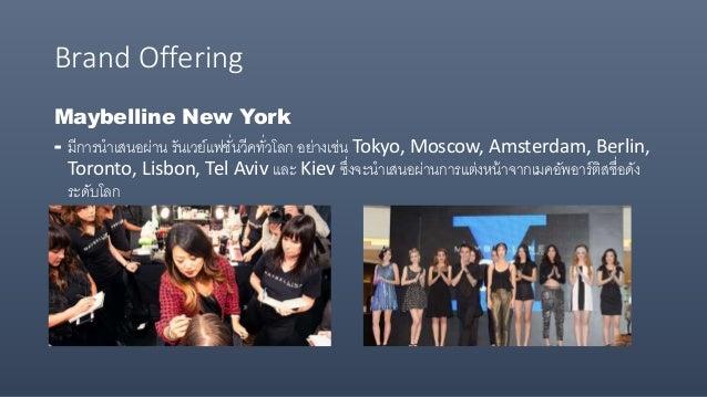 Brand Offering Maybelline New York - มีการนาเสนอผ่าน รันเวย์แฟชั่นวีคทั่วโลก อย่างเช่น Tokyo, Moscow, Amsterdam, Berlin, T...
