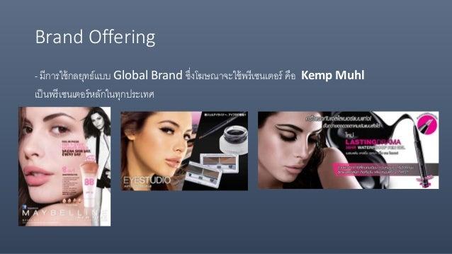 Brand Offering - มีการใช้กลยุทธ์แบบ Global Brand ซึ่งโฆษณาจะใช้พรีเซนเตอร์ คือ Kemp Muhl เป็นพรีเซนเตอร์หลักในทุกประเทศ