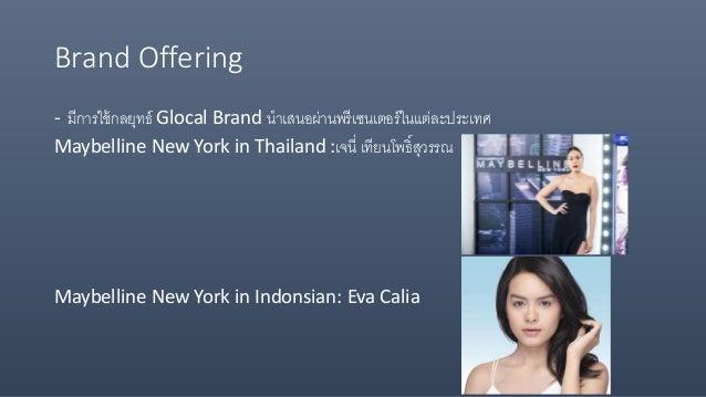 Brand Offering - มีการใช้กลยุทธ์ Glocal Brand นาเสนอผ่านพรีเซนเตอร์ในแต่ละประเทศ Maybelline New York in Thailand :เจนี่ เท...