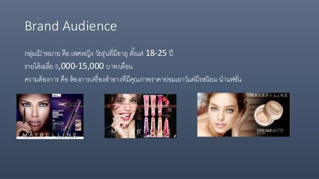 Brand Audience กลุ่มเป้ าหมาย คือ เพศหญิง วัยรุ่นที่มีอายุ ตั้งแต่ 18-25 ปี รายได้เฉลี่ย 5,000-15,000 บาท/เดือน ความต้องกา...