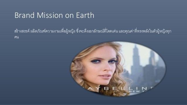 Brand Mission on Earth สร้างสรรค์ ผลิตภัณฑ์ความงามเพื่อผู้หญิง ซึ่งจะดึงเอกลักษณ์ที่โดดเด่น และคุณค่าที่ทรงพลังในตัวผู้หญิ...
