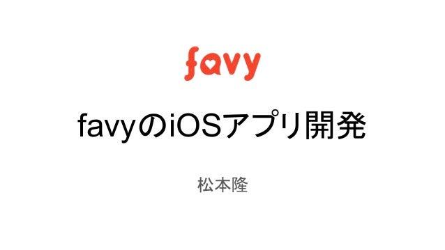 favyのiOSアプリ開発 松本隆
