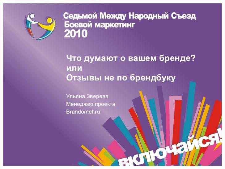 Что думают о вашем бренде? или  Отзывы не по брендбуку Ульяна Зверева Менеджер проекта Brandomet.ru
