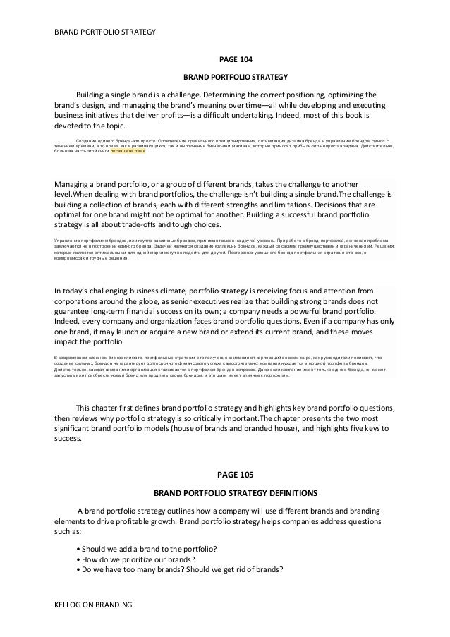 BRAND PORTFOLIO STRATEGY KELLOG ON BRANDING PAGE 104 BRAND PORTFOLIO STRATEGY Building a single brand is a challenge. Dete...