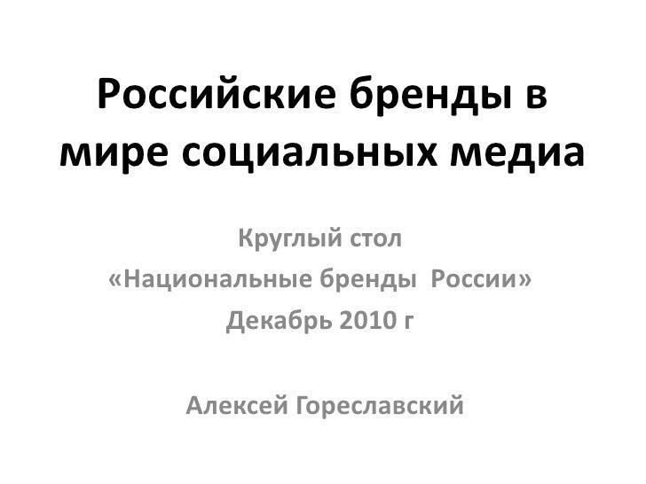 Российские бренды вмире социальных медиа          Круглый стол «Национальные бренды России»         Декабрь 2010 г      Ал...