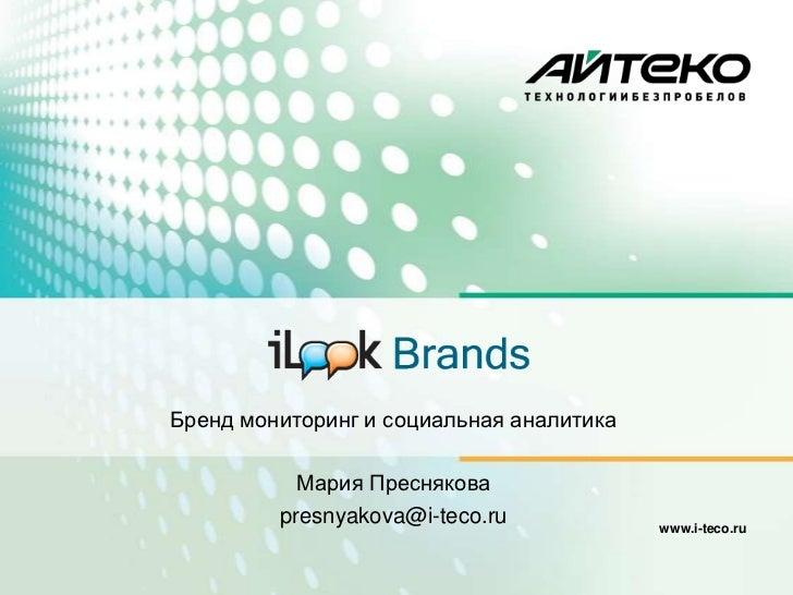 Бренд мониторинг и социальная аналитика           Мария Преснякова         presnyakova@i-teco.ru            www.i-teco.ru