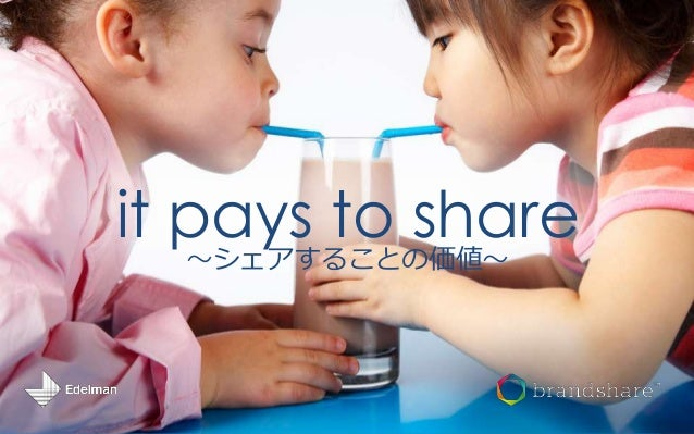 it pays to share ~シェアすることの価値~