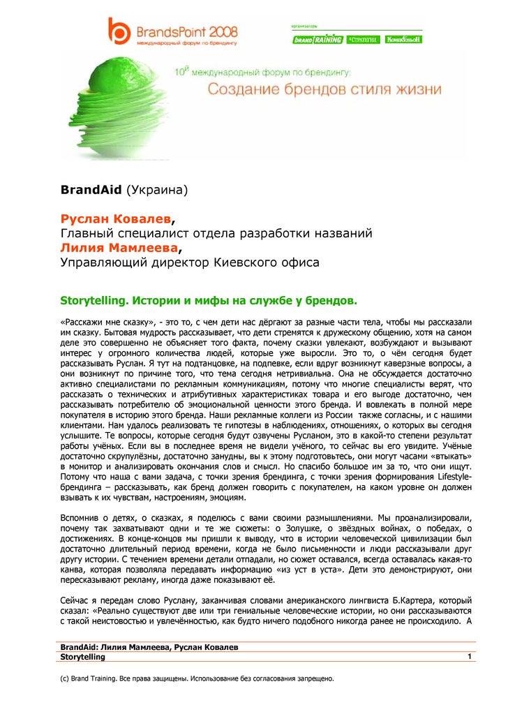 BrandAid (Украина)  Руслан Ковалев, Главный специалист отдела разработки названий Лилия Мамлеева, Управляющий директор Кие...