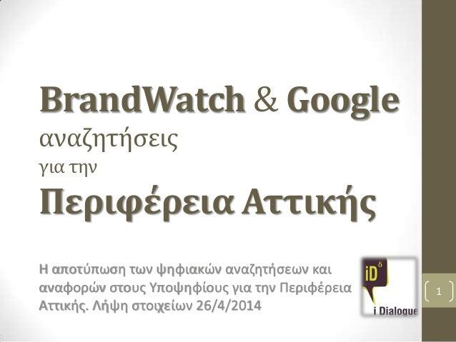 BrandWatch & Google αναζητήσεις για την Περιφέρεια Αττικής Η αποτύπωση των ψηφιακών αναζητήσεων και αναφορών στους Υποψηφί...
