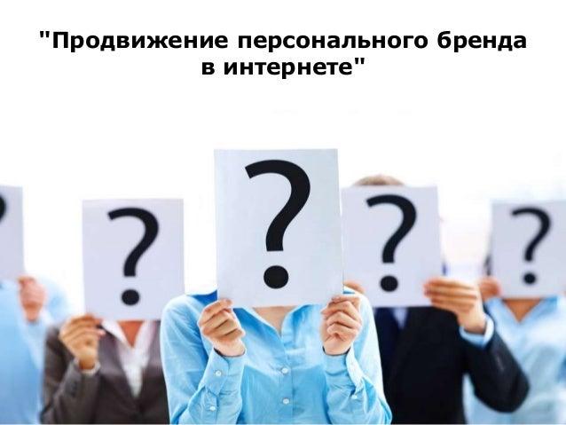 """""""Продвижение персонального бренда в интернете"""""""