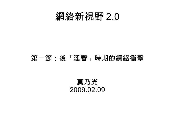網絡新視野 2.0 第一節:後「淫審」時期的網絡衝擊 莫乃光 2009.02.09