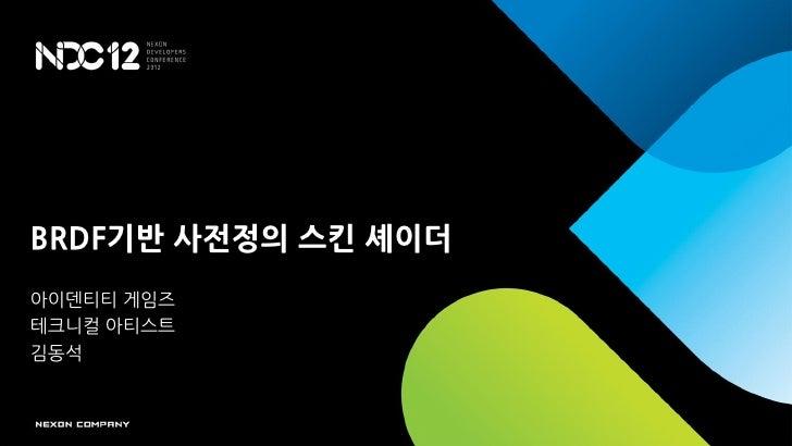 BRDF기반 사전정의 스킨 셰이더아이덴티티 게임즈테크니컬 아티스트김동석