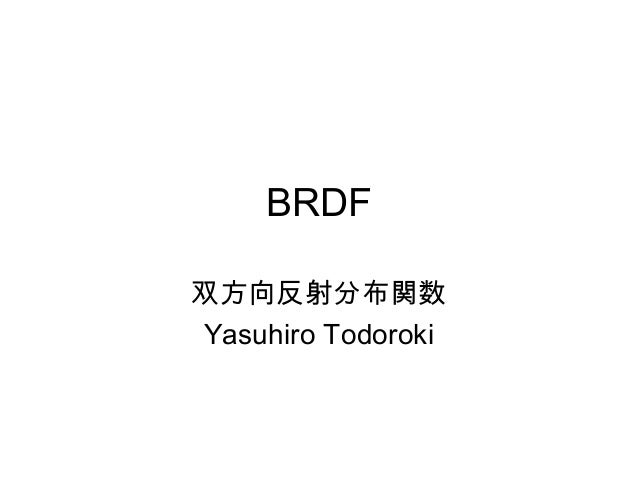 BRDF 双方向反射分布関数 Yasuhiro Todoroki