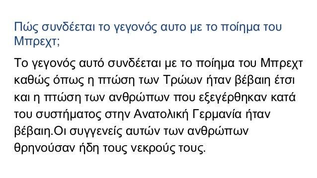 Πώς συνδέεται το γεγονός αυτο με το ποίημα του Μπρεχτ; To γεγονός αυτό συνδέεται με το ποίημα του Μπρεχτ καθώς όπως η πτώσ...