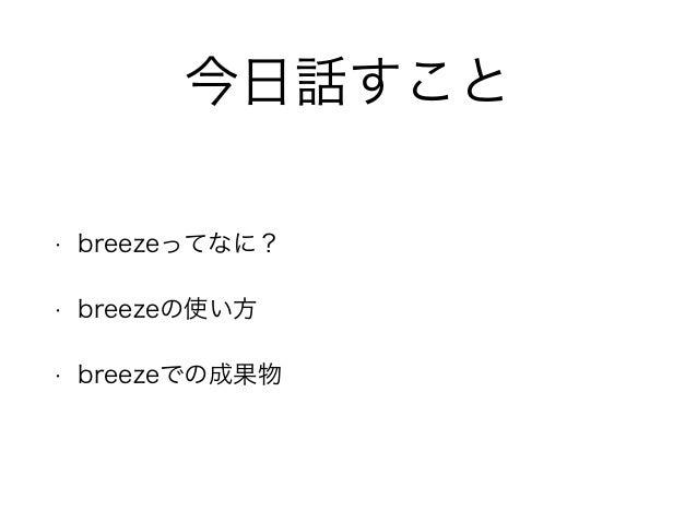 Breezeで始めるデータ分析 Slide 3