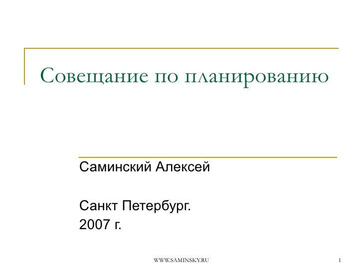 Совещание по планированию  Саминский Алексей Санкт Петербург. 200 7   г.