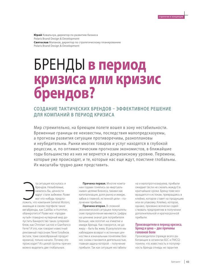 стратегии и концепции              Юрий Ковальчук, директор по развитию бизнеса          Polaris Brand Design & Developmen...