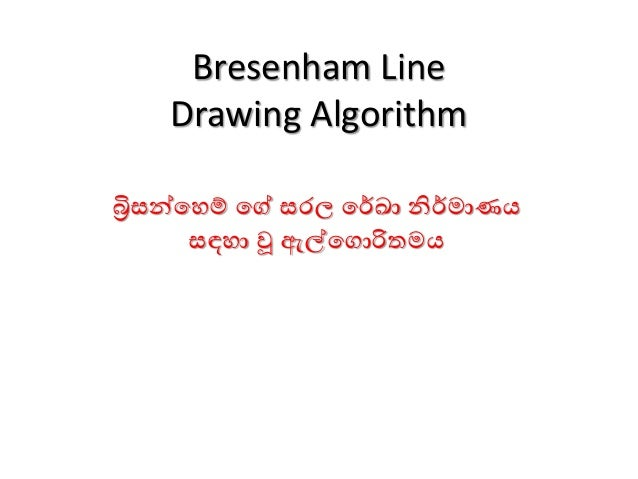 The Dda Line Drawing Algorithm Is Dependent : Bresenham line drawing algorithm