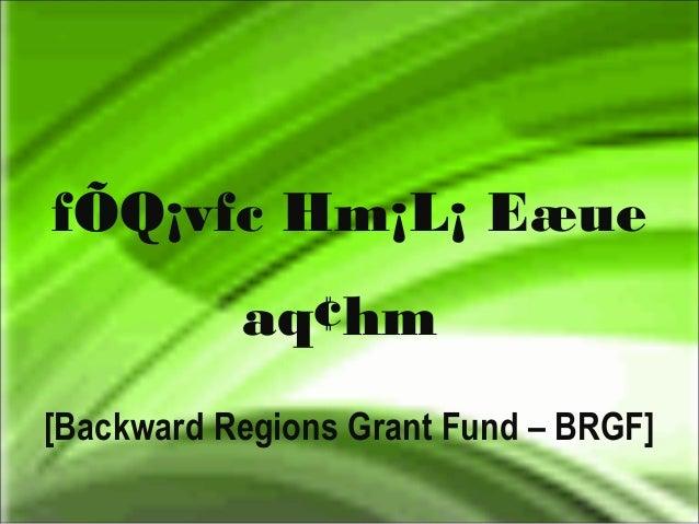 fÕQ¡vfc Hm¡L¡ Eæue aq¢hm [Backward Regions Grant Fund – BRGF]