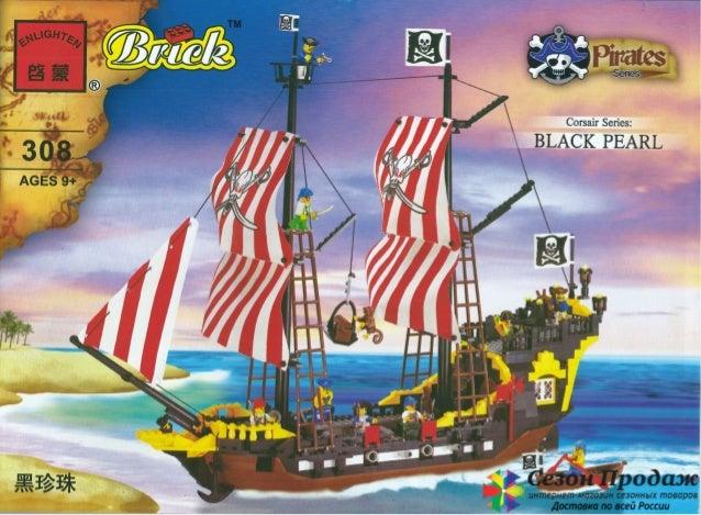лего инструкции по сборке кораблей
