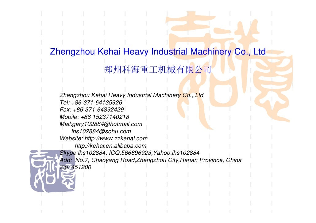 Zhengzhou Kehai Heavy Industrial Machinery Co., Ltd                  郑州科海重工机械有限公司    Zhengzhou Kehai Heavy Industrial Mach...