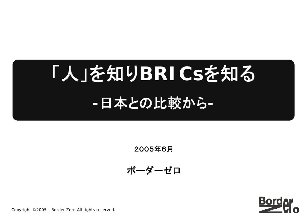 「人」を知りBRICsを知る                                      -日本との比較から-                                                     2005年6月...