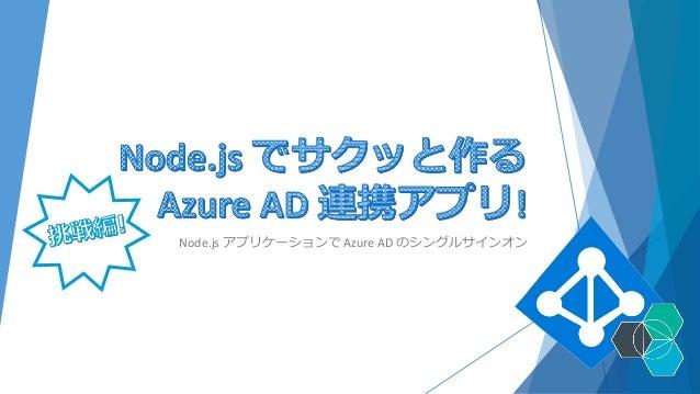 Node.js アプリケーションで Azure AD のシングルサインオン