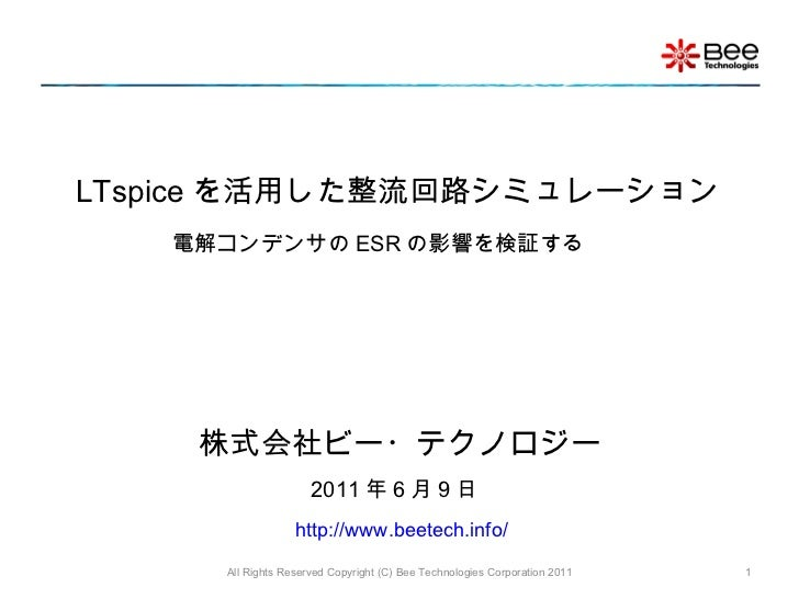 All Rights Reserved Copyright (C) Bee Technologies Corporation 2011 LTspice を活用した整流回路シミュレーション 株式会社ビー・テクノロジー http://www.bee...