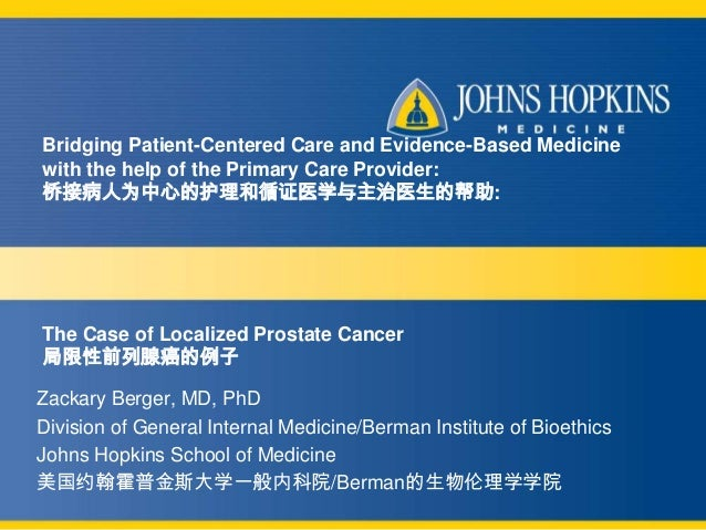 Bridging Patient-Centered Care and Evidence-Based Medicine with the help of the Primary Care Provider: 桥接病人为中心的护理和循证医学与主治医...
