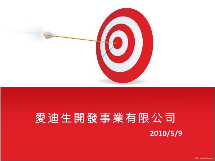 愛迪生開發事業有限公司   2010/5/9