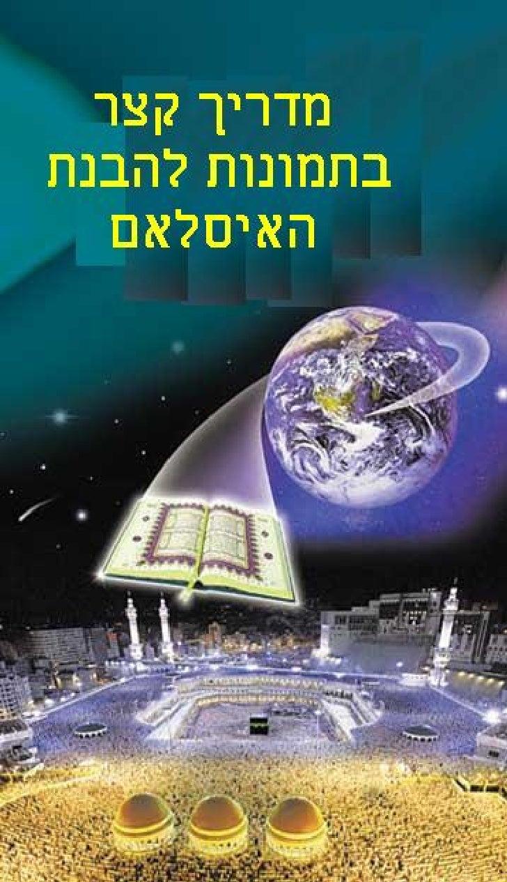 ומקוצר להבנת האסלא             2                     מדרי מצול                                              המחבר :...