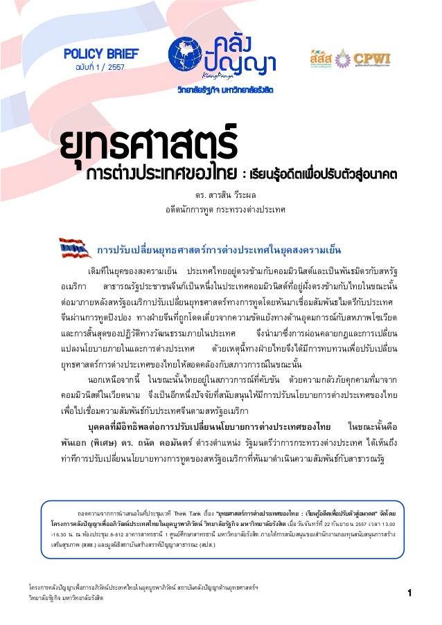 การปรับเปลี่ยนยุทธศาสตร์การต่างประเทศในยุคสงครามเย็น เดิมทีในยุคของสงครามเย็น ประเทศไทยอยู่ตรงข้ามกับคอมมิวนิสต์และเป็นพัน...