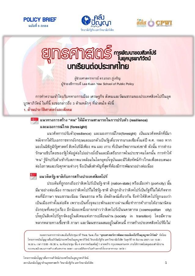 โครงการคลังปัญญาเพื่อการอภิวัตน์ประเทศไทยในยุคบูรพาภิวัตน์ สถาบันคลังปัญญาด้านยุทธศาสตร์ฯ วิทยาลัยรัฐกิจ มหาวิทยาลัยรังสิต...