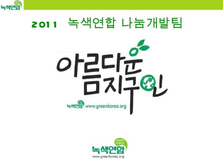 2011  녹색연합 나눔개발팀