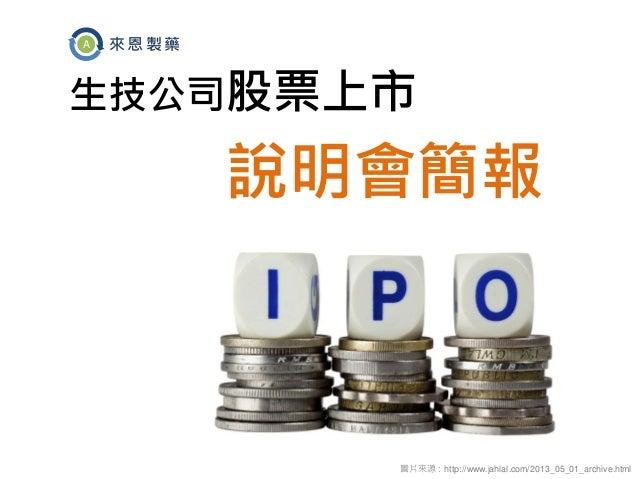 生技公司股票上市  說明會簡報  圖片來源:http://www.jahlal.com/2013_05_01_archive.html  來恩製藥  A