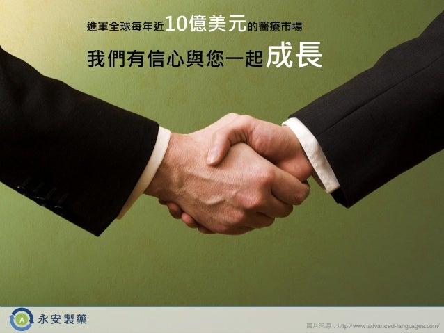 我們有信心與您一起成長  進軍全球每年近10億美元的醫療市場  永安製藥  A  圖片來源:http://www.advanced-languages.com/