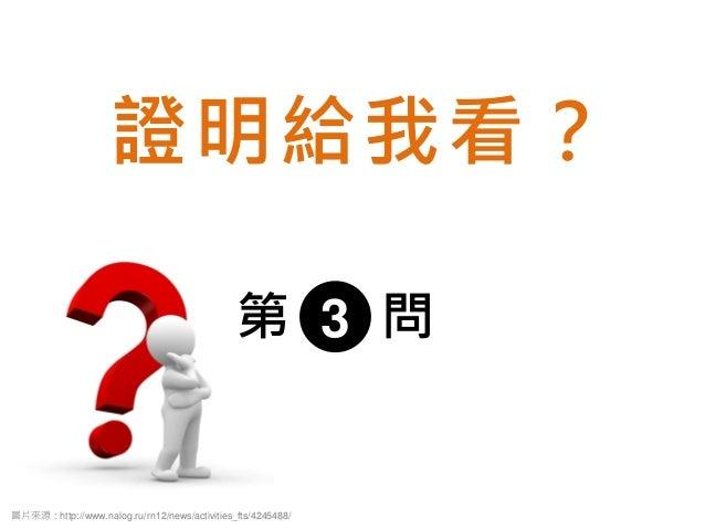 證明給我看?  圖片來源:http://www.nalog.ru/rn12/news/activities_fts/4245488/  第  問  3
