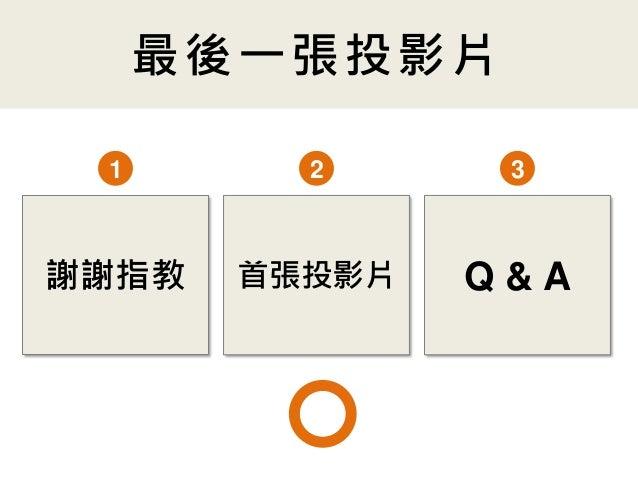 最後一張投影片  謝謝指教  1  首張投影片  2  Q & A  3