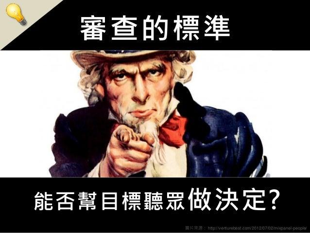 審查的標準  能否幫目標聽眾做決定?  圖片來源: http://venturebeat.com/2012/07/02/mixpanel-people/
