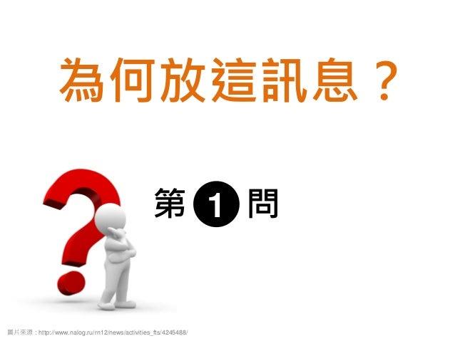 圖片來源:http://www.nalog.ru/rn12/news/activities_fts/4245488/  第  問  1  為何放這訊息?
