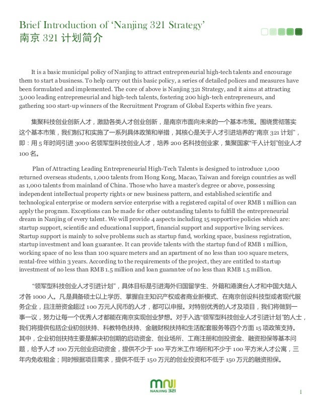 Brief Introduction of 'Nanjing 321 Strategy' 南京 321 计划简介 1 It is a basic municipal policy of Nanjing to attract entreprene...