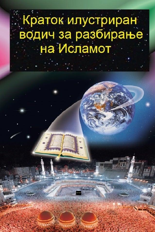 1 Краток илустриран водич за разбирање на Исламот Содржина Предговор. .  .  .  .  .  .  .  .  .  .  .  .  .  .  .  .  .  ....