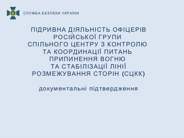 Підривна діяльність офіцерів російської групи спільного центру з контролю та координації питань припинення вогню та стабілізації лінії р Slide 2