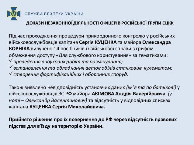 Підривна діяльність офіцерів російської групи спільного центру з контролю та координації питань припинення вогню та стабілізації лінії р Slide 3
