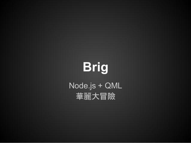 Brig Node.js + QML 華麗大冒險
