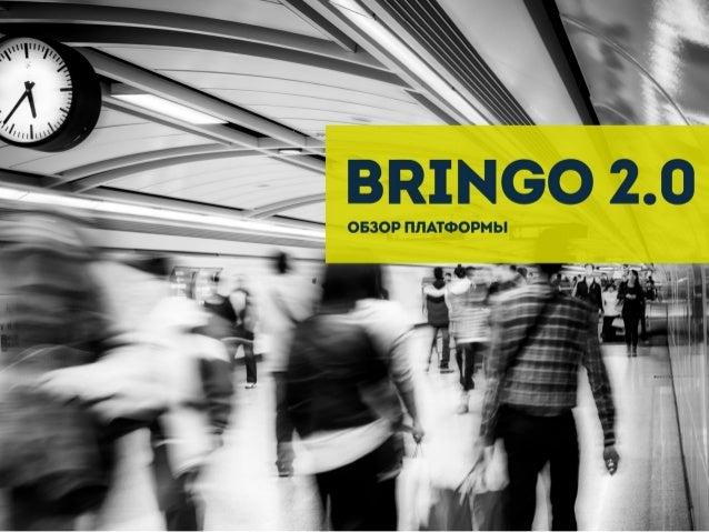 Bringo в цифрах (06.04.2015) • >20 000 доставок/месяц выполняется свободными курьерами (краудсорсерами); % нотификаций ≈ 1...