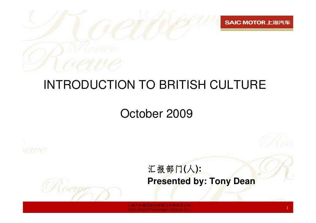 INTRODUCTION TO BRITISH CULTURE            October 2009                         汇报部门(人                      汇报部门 人):      ...