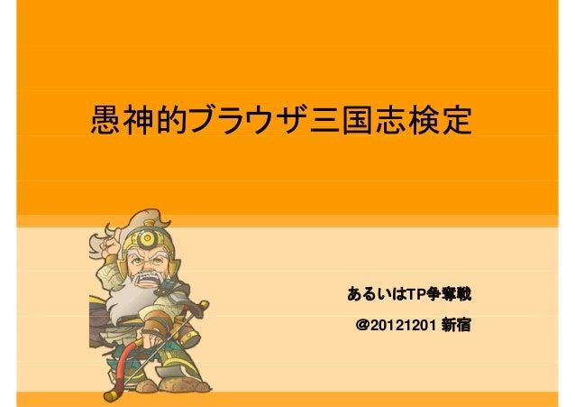愚神的ブラウザ三国志検定        あるいはTP争奪戦        @20121201 新宿